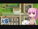【Academia : School Simulator】一緒に学ぼう!饅頭学園06【ゆっくり琴葉姉妹】