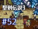 #52【聖剣伝説3】再び希望を担いでくる【実況プレイ】