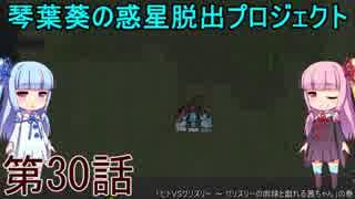 琴葉葵の惑星脱出プロジェクト 第30話【RimWorld実況】