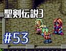#53(終)【聖剣伝説3】再び希望を担いでくる【実況プレイ】