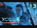 第19位:シリーズ未経験者にもおすすめ『XCOM2:WotC』プレイ講座第13回 thumbnail