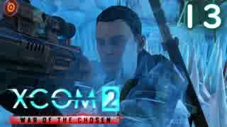 シリーズ未経験者にもおすすめ『XCOM2:WotC』プレイ講座第13回