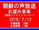 【NK-POP】朝鮮の声放送音楽リクエスト【107/7/12】