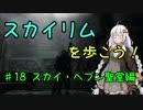 【Skyrim SE】スカイリムを歩こう!#18【VOICEROID実況】
