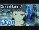 #079【ゼノブレイド2】ちょっと君と世界救ってくる【実況プレイ】