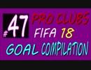 FIFA 18 プロクラブ【Mpunt】ゴール集(`・ω・´) #47