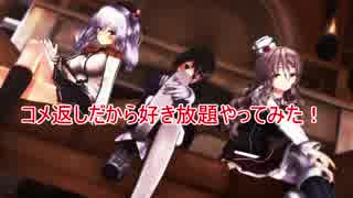 【MMD紙芝居】からふるフレーバー After 1