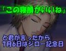 【ドキサバ全員恋愛宣言】超絶かわE、芥川慈郎part.完【テニスの王子様】