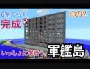 【Minecraft】いっしょに学ぼう、軍艦島。その2【実況】