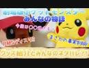 劇場版ポケットモンスターみんなの物語グッズ紹介とみんなのネタバレ!?
