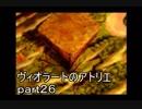 【 実況 】 ヴィオラートのアトリエ part26