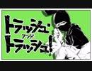 【手描き】ト/ラ//ッ/シ//ュ//ラーヒー【実況者MAD】