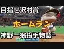 【パワプロ2018】目指せ沢村賞!神野投手物語#01【マイライフ】