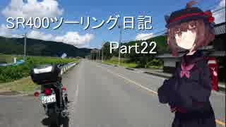 【東北きりたん車載】SR400ツーリング日記 Part22