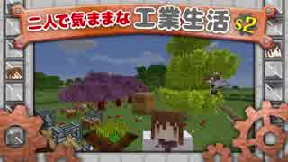 【Minecraft】二人で気ままな工業生活S2 part27【ゆっくり実況】