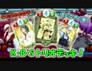 【QMAXIV】ミューと賢決闘者を目指す ~28限目~【kohnataシリーズ】