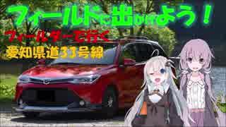 【フィールドに出かけよう!】フィールダーで行く 愛知県道33号線 part2【VOICEROID車載】