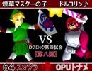 【第八回】64スマブラCPUトナメ実況【Dブロック第四試合】