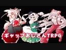 【第10回東方ニコ童祭】白髪娘でギャップおじさんTRPG【ゆっくりTRPG】
