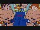 【東方充電男】信仰放火曲(未完・音のみ) thumbnail