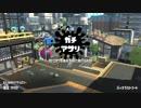 【迫真スプラ部】ガチマッチの裏技.camp?&prime6