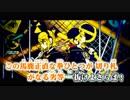 ニコカラ/劣等上等/on vocal