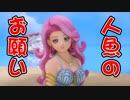 【外国人実況】恋する人魚のお願い!ドラクエ11【Part25】