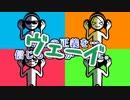 【MSSP音MAD】ウラオモテFB