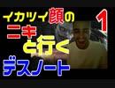 【海外の反応:日本語字幕】イカつい顔のニキと行くデスノート第1話