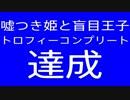 【トロコン実況】プラチナ姫と満月王子part19 [完]【嘘つき姫と盲目王子】