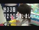 【クレーンゲーム】ミニオンの激ムズ タオル に 初心者パパ が チャレンジ  ! GETだぜ!【UFOキャッチャー】