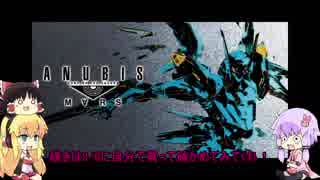 [ANUBIS ZONE OF THE ENDERS : M∀RS]ゆかりさんジェフティに乗る[VOICEROID+ゆっくり]