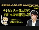 テレビを見ると死ぬ時代 西日本豪雨報道の罪 みやチャン(仮)R002