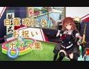 【艦これ】白露改二&お祝いボイス集【7月12日実装】