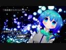 【蒼姫ラピス】Fata Lazuli【生放送ジングル仕様】