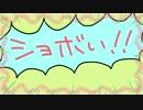 【第10回東方ニコ童祭】花映塚の曲をショボアレンジしたかった【東方動画BGM支援】