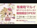 「ちぃたん☆カフェ」が7/20~7/31まで有楽町マルイにて期間限定オープン♪ カフェ店員になりましたっ☆ ちぃたん☆ですっ☆