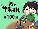ラジオ「牛まみれ」第100回
