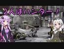 【Borderlands2】2人はハンター!-パンドラエディション-#7【VOICEROID実況】
