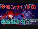 【外国人実況】サモ◯ナイトの夜会話かな?【誰がゾンビを殺したか】#2