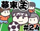 [会員専用]幕末生 第24回(西郷のサッカー部話)