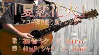 【初音ミク】『夏恋花火』【オケ有/アコギ弾き語り風アレンジ】