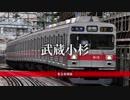 重音テトが「いーあるふぁんくらぶ」で田都線・東横線の駅名を歌いました.