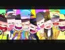 【手描きおそ松さん人力】まほ゛ろしウイ冫ク 【五男まつ毛企画】