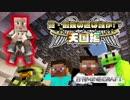 【日刊Minecraft】真・最強の匠は誰か!?天国編!絶望的センス4人衆がMinecraftをカオス実況#24