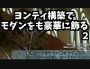 【MTGMO】ヨンティ構築でモダンをも豪華に飾る 2枚目