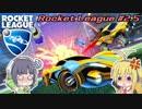 【Rocket_League】決定力の低いセイカさんと目指す、ぷらちなりーぐ!! #2.5