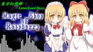 【第10回東方ニコ童祭】Magic Shop of Raspberry【東方アレンジ】