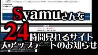 Syamuさんを24時間見れるサイト アップデートのお知らせ【Syamu_watching】