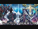 友人と遊戯王してみたPart52【D-HERO】VS【時械神デミス】